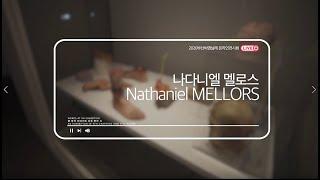 [비디오 가이드 Video Guide] 나다니엘 멜로스…