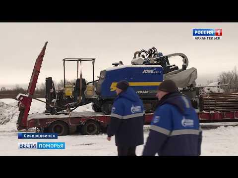 В Северодвинск пришёл природный газ