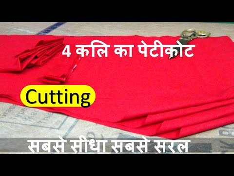 4 Kali Petticoat learn Cutting and Stitching #Cutting✂part | petticoat cutting measurement  in Hindi thumbnail