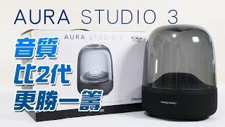 [產品開箱] harman/kardon AURA STUDIO 3 比2代更勝一籌 unboxing and review