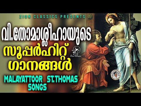Super Hit Malayattoor St.Thomas Songs