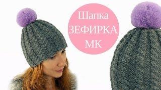 ♥ ШАПКА косами (спицы) ♥ Мастер-класс ♥ Knitted hat tutorial ♥ Crochetka design DIY