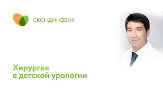 Хирургия в детской урологии(Валерий Хайруллаевич Файзуллаев - хирург, заведующий детским хирургическим отделением рассказывает на..., 2016-09-08T10:50:39.000Z)