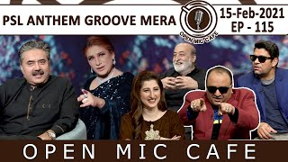PSL Anthem 2021 | Open Mic Cafe with Aftab Iqbal | 15 February 2021 | Episode 115 | GWAI