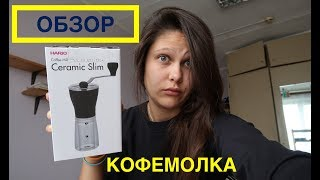 рУЧНАЯ КОФЕМОЛКА Ceramic Slim / #ОБЗОР