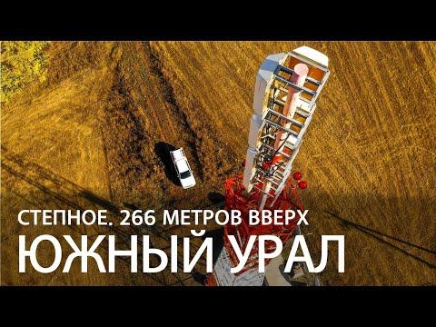 Самая высокая мачта на Южном Урале