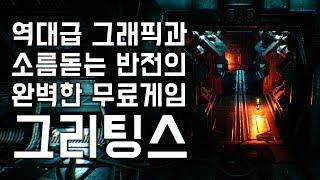 [그리팅스] 역대급 그래픽과 반전의 무료 갓겜 등장! 김용녀 실황 (Greetings)