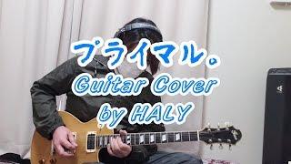 THE YELLOW MONKEY『プライマル。(新録Ver)』ギターカバー★HALY★