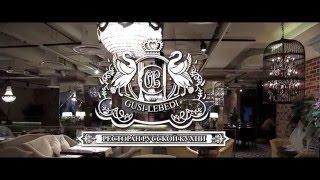 """Ресторан """"Гуси-Лебеди"""", Москва, Vega Hotel & Convention Center / обзорный ролик"""