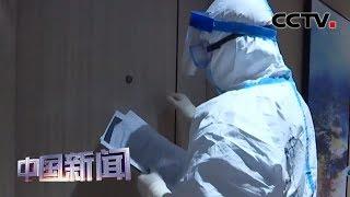 [中国新闻] 记者探访无症状感染流行病学调查现场 | 新冠肺炎疫情报道