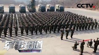 《军事报道》 20191101  CCTV军事