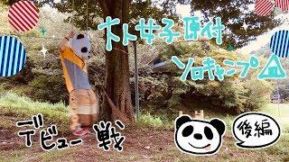 前編→https://www.youtube.com/watch?v=KzcXYIfdWyE 2018.09.17-18 ほぼ...
