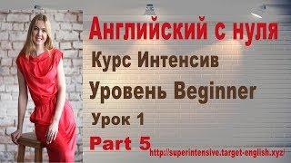 Английский для начинающих. Уроки английского с нуля. Урок 1 Часть 5