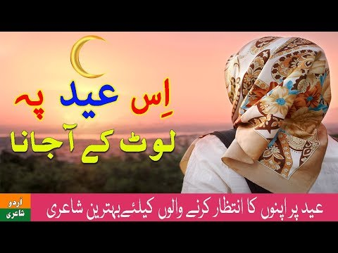 Is Eid Pe Laut Ke Aa Jana | Eid Special Sad Urdu Poetry With Lyrics