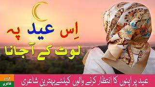 Eid Poetry in Urdu | Is Eid Pe Laut Ke Aa Jana | Eid Special Sad Urdu Poetry with Lyrics