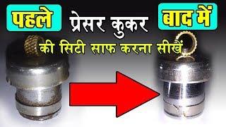 प्रेशर कुकर की सिटी साफ करना सीखें |  How to clean the city of pressure cooker | Hindi