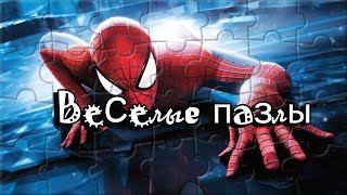 Весёлые пазлы | Человек Паук [Spiderman].
