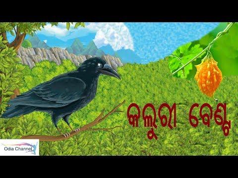 Odia Gapa Kaluri Benta | Panchatantra Katha | Odia Children Story