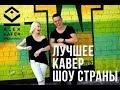 Alex Kafer Lera Скажи откуда ты взялась Игорь Тальков Cover mp3
