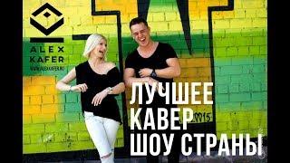 Alex Kafer Lera Скажи откуда ты взялась Игорь Тальков Cover