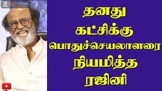 Rajini's political entry in full swing! General secretary appointed! - 2DAYCINEMA.COM