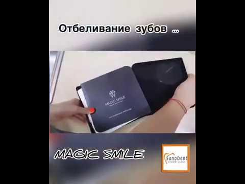 Отбеливание зубов в стоматологии Санодент, Харьков.
