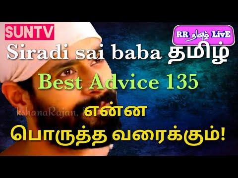 Siradi sai baba தமிழ் BEST ADVICE 135, என்ன பொருத்த வரைக்கும், RRTL :237.