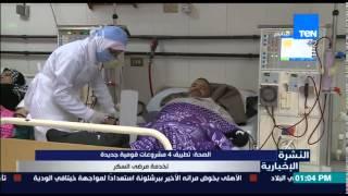النشرة الإخبارية - وزارة الصحة : تطبيق 4 مشروعات قومية جديدة لخدمة مرضى السكر