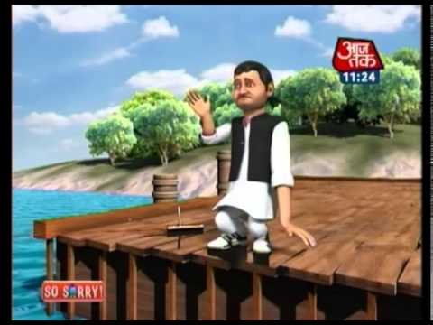So Sorry  - Aaj Tak - So Sorry: What are 'jobless' Rahul, Kejriwal doing now?