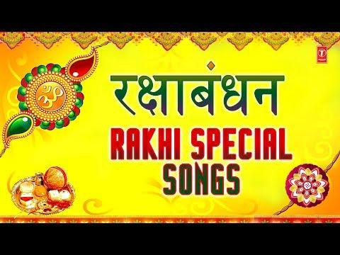 रक्षाबंधन 2018 Special II राखी गीत II राखी 2018 Special Songs II Happy Raksha Bandhan