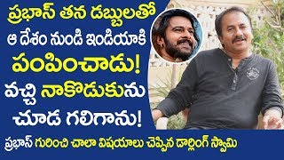 Darling Swamy About Prabhas Real Behavior - friday poster