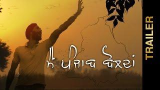 Official Trailer || MAIN PUNJAB BOLDAN || Rammi Sandhey, Babbar Khan || Punjabi Films 2016