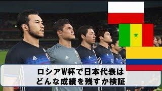 W杯で日本はグループリーグ突破できるか検証【ウイイレ2018】