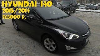 Hyundai i40 2013 с пробегом 75000км 765 000р ClinliCar авто подбор СПб смотреть
