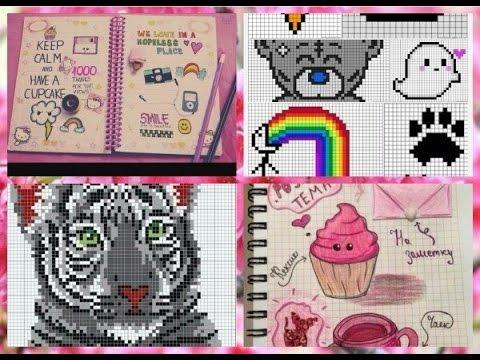 картинки для личного дневника рисунки по клеточкам