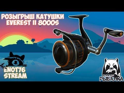 Русская рыбалка 4 Ахтуба Ладога Куори Медвежка Розыгрыши Рулетка