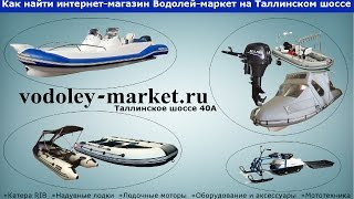 видео Аксессуары для надувных лодок в Новосибирске