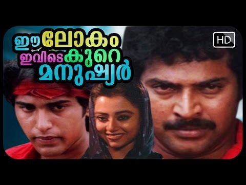 Malayalam full movie Ee Lokam Ivide kure...