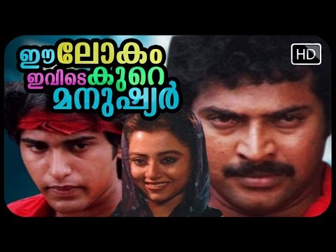 Malayalam full movie Ee Lokam Ivide kure manushyar | Mammootty,Rahman | Full Malayalam Movie