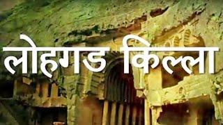 Lohagad Fort (लोहगड किल्ला) - Historical Places of Maharashtra
