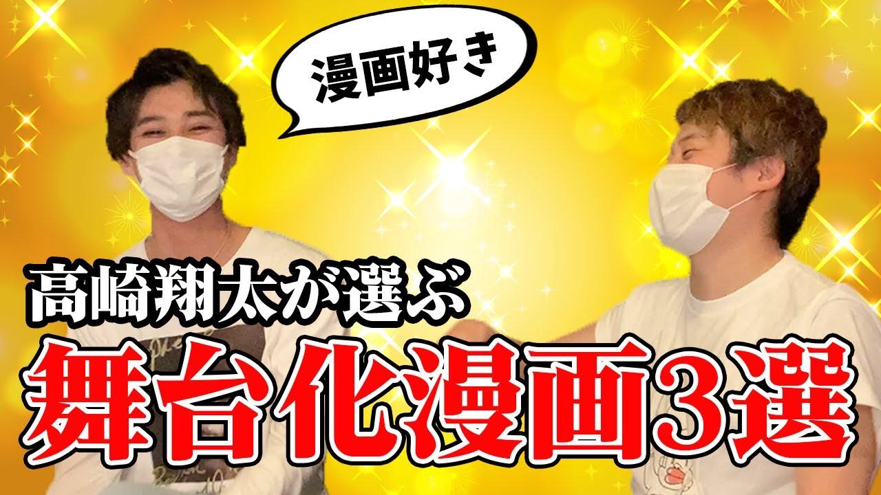 【親友登場】高崎翔太が選ぶ漫画ベスト3