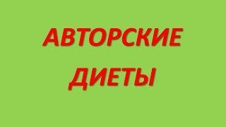 похудение - система минус 60 Екатерины Миримановой.