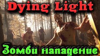 Dying Light - Зомби нападение