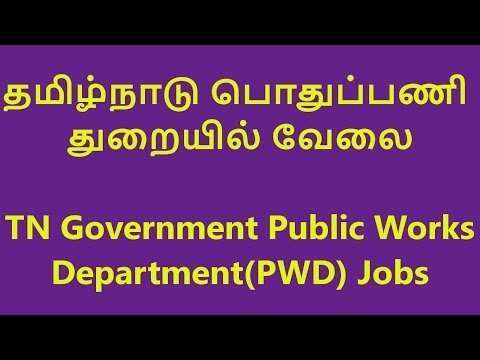 TN Government Public Works Department  PWD Jobs