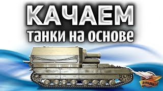 ТИМКИЛЛ УБРАЛИ - КАЧАЕМ ТАНКИ НА ОСНОВЕ