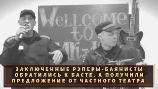 Заключенные рэперы-баянисты из ИК-12 запишут свой первый альбом