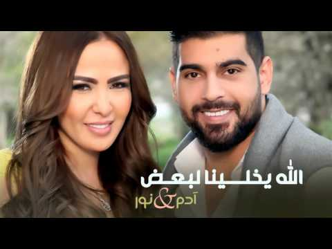 Adam & Nour - Allah Ykhlina Lebad (EXCLUSIVE) | 2016 | آدم و نور - الله يخلينا لبعض