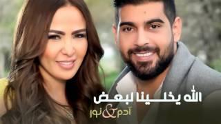 vuclip Adam & Nour - Allah Ykhlina Lebad (EXCLUSIVE) | 2016 | آدم و نور - الله يخلينا لبعض