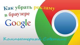 видео Как отключить рекламу в популярных браузерах