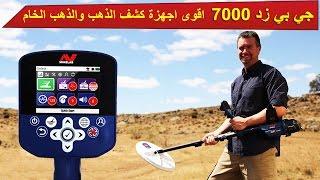 جهاز جي بي زد 7000 - GPZ 7000 | للطلب والشراء بأفضل سعر 00905074410706